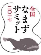 広島マツダスタジアムで「全国なまずサミット」 「ナマズの日」制定も