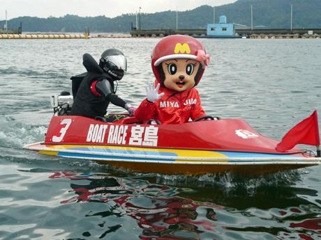 プロ選手と乗艇する猿をイメージしたボートレース宮島のマスコットキャラクター