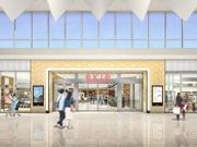 JR広島駅に「イセタンミラーメイク&コスメティクス」 SC「エキエ」第1期オープンへ