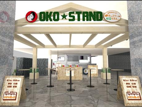 東京・六本木に期間限定オープンするポップアップストア「オコスタンド」イメージ図
