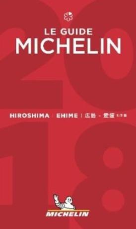 「ミシュランガイド広島・愛媛2018特別版」表紙(C)MICHELIN