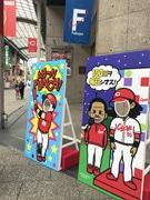 広島の商店街にカープ選手の「顔ハメ看板」 今年は松山、バティスタ選手ら4人