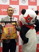 カルビーが広島ご当地ポテトチップス 「汁なし担担麺」とコラボ、中四国エリア限定販売へ