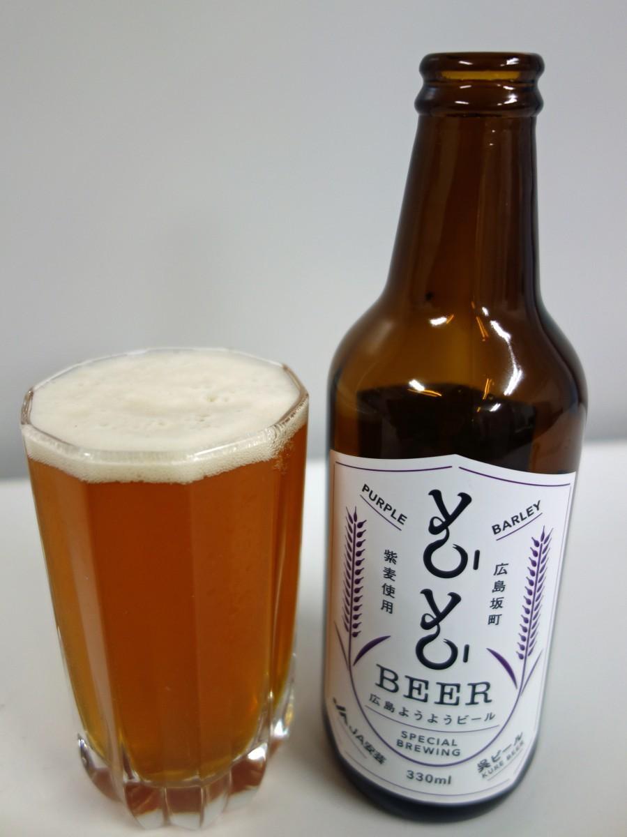 広島に新たなクラフトビール「広島ようようビール」誕生 坂町 ...