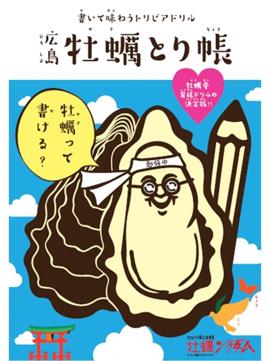 「牡蠣(カキ)」を用いた例文のみで構成する学習ドリル「広島 牡蠣とり帳」