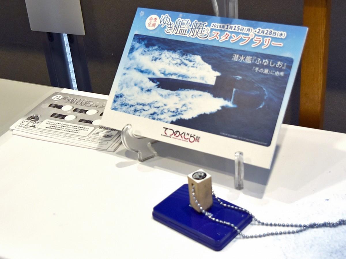 てつのくじら館では潜水艦「ふゆしお」のスタンプ台を設置する