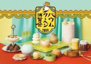 そごう広島で「バウムクーヘン博覧会」 47都道府県のバウムクーヘン100種類が一堂に