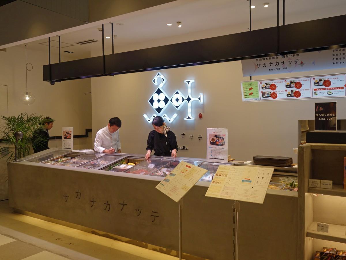 1グラム8円から、海鮮を量り売りする海鮮料理店「サカナカナッテ」外観