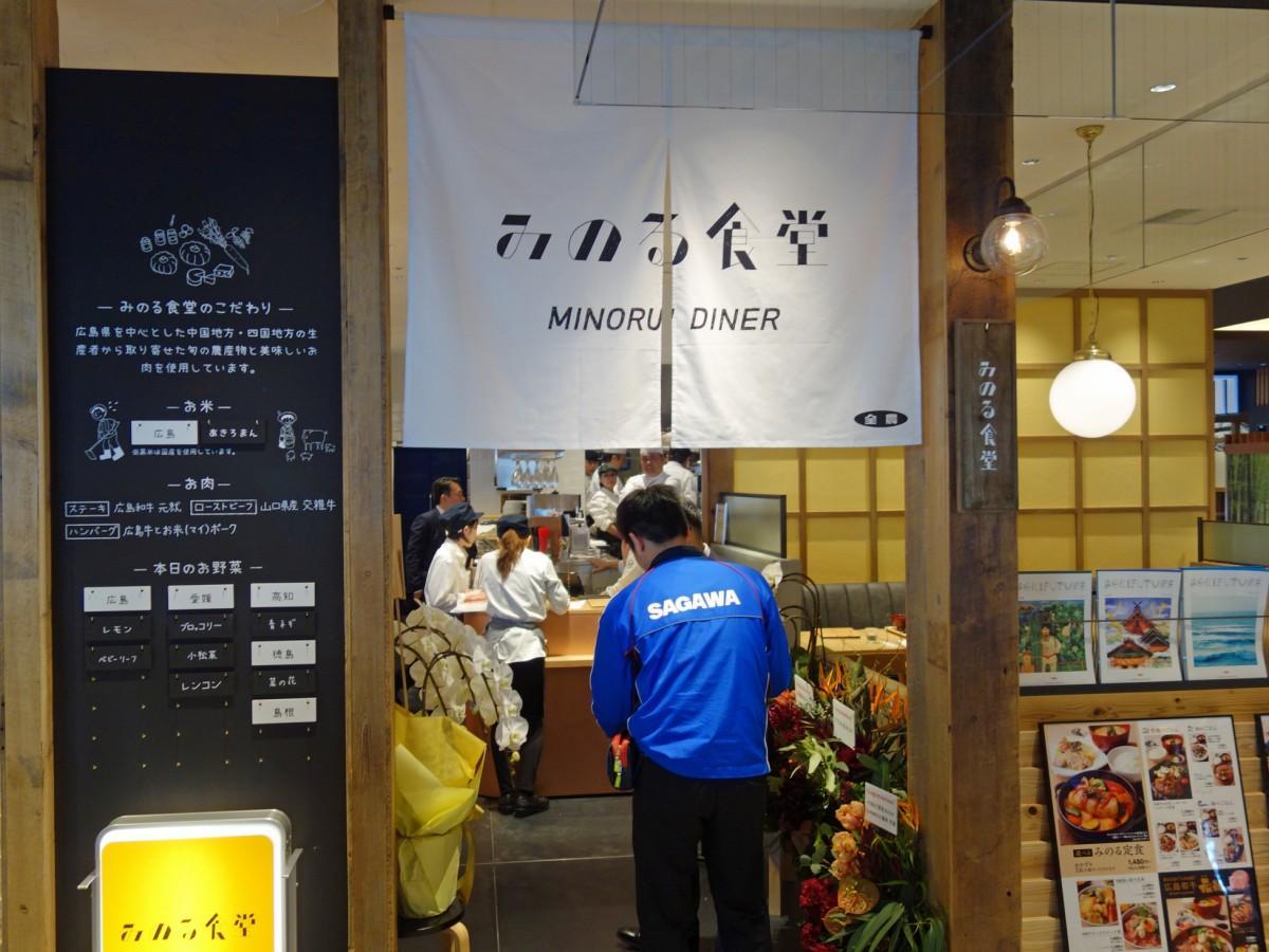 JA全農が直営するレストラン「みのる食堂 エキエ広島店」外観