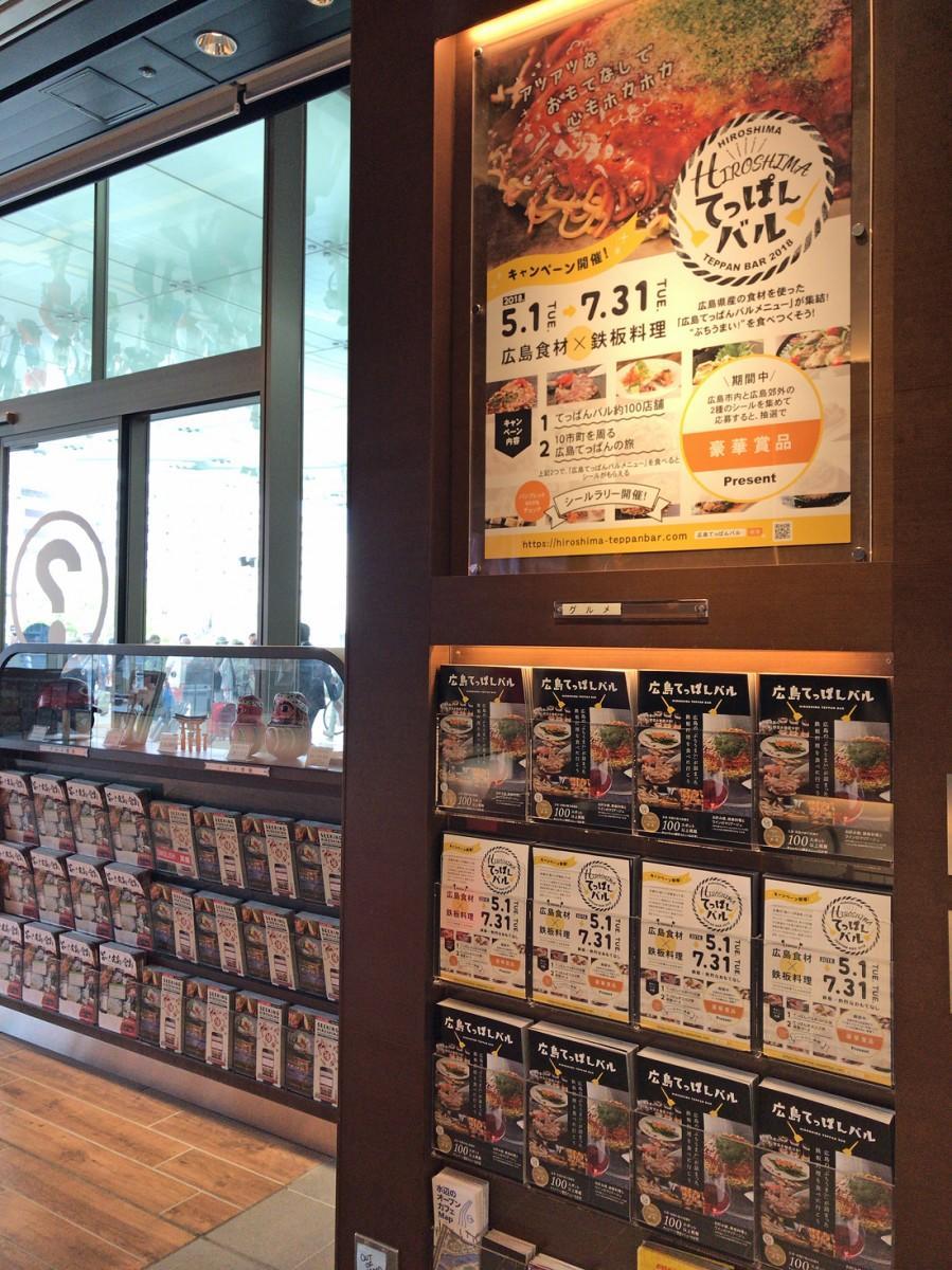 広島駅の観光案内所にディスプレーする「広島てっぱんバル」冊子