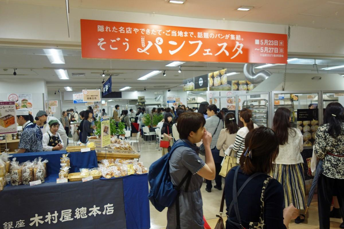 そごう広島店で始まった「パンフェスタ」初日の様子