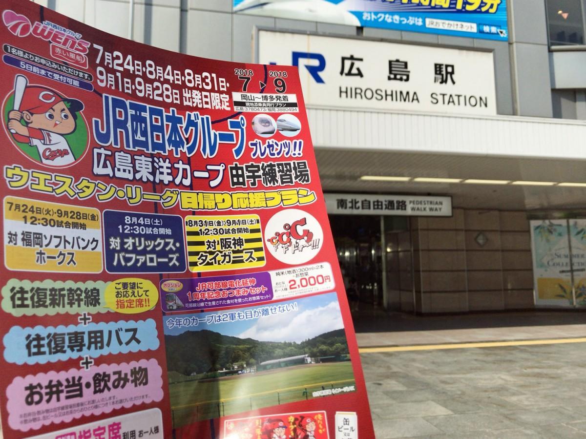 広島駅以外からも申し込みできるようになったカープ2軍球場への日帰り応援ツアー