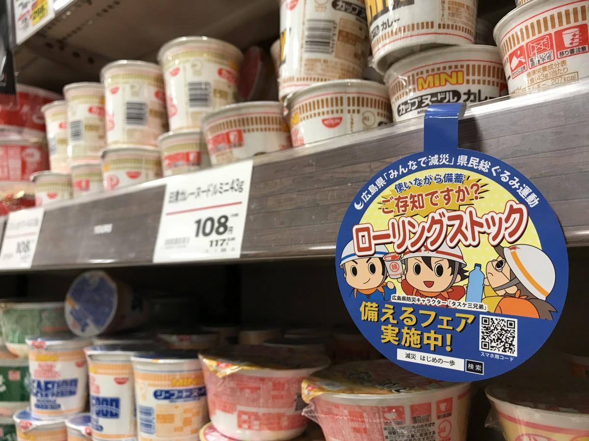 陳列棚にローリングストックを呼び掛けるポップを設置している広島駅のスーパー