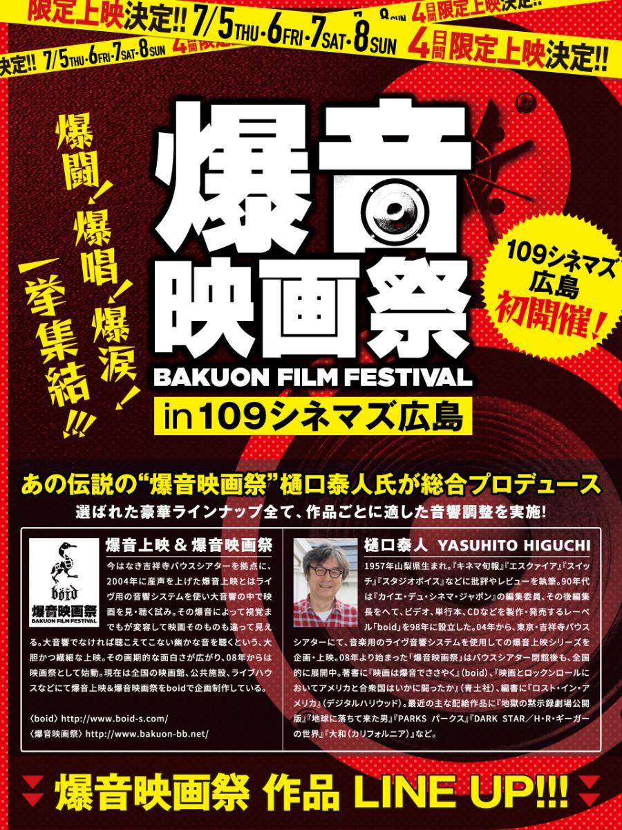 広島のシネコンで初開催する「爆音映画祭」ポスター