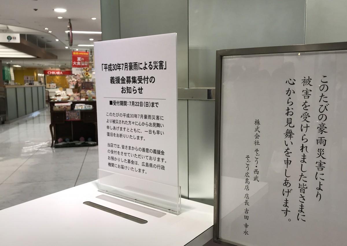 そごう広島店に今月9日、設置した募金箱