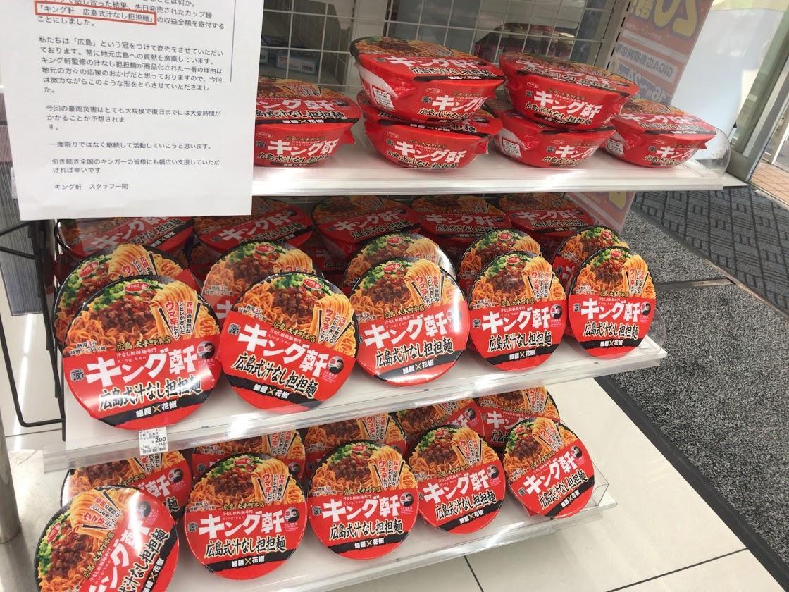 「ローソン フタバ図書GIGA広島駅前店」店頭に並ぶカップ麺。商品名の「広島式」という名称は同店が名付けた。広島にはおいしい汁なし担担麺の店があることを県外にも広めたいとの思いを込めたという