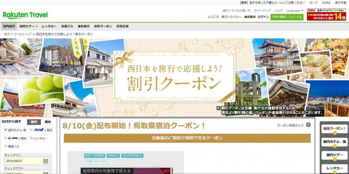 楽天トラベルが西日本を旅行で応援しようと立ち上げた割引クーポンのまとめページ