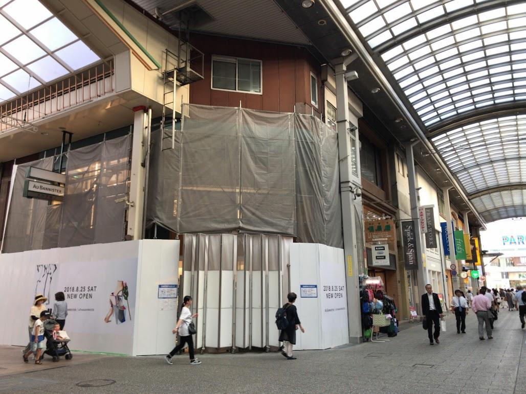開店に向け準備している路面店「Au BANNISTER(オゥ バニスター)」「alfre BANNISTER(アルフレッド・バニスター)」外観