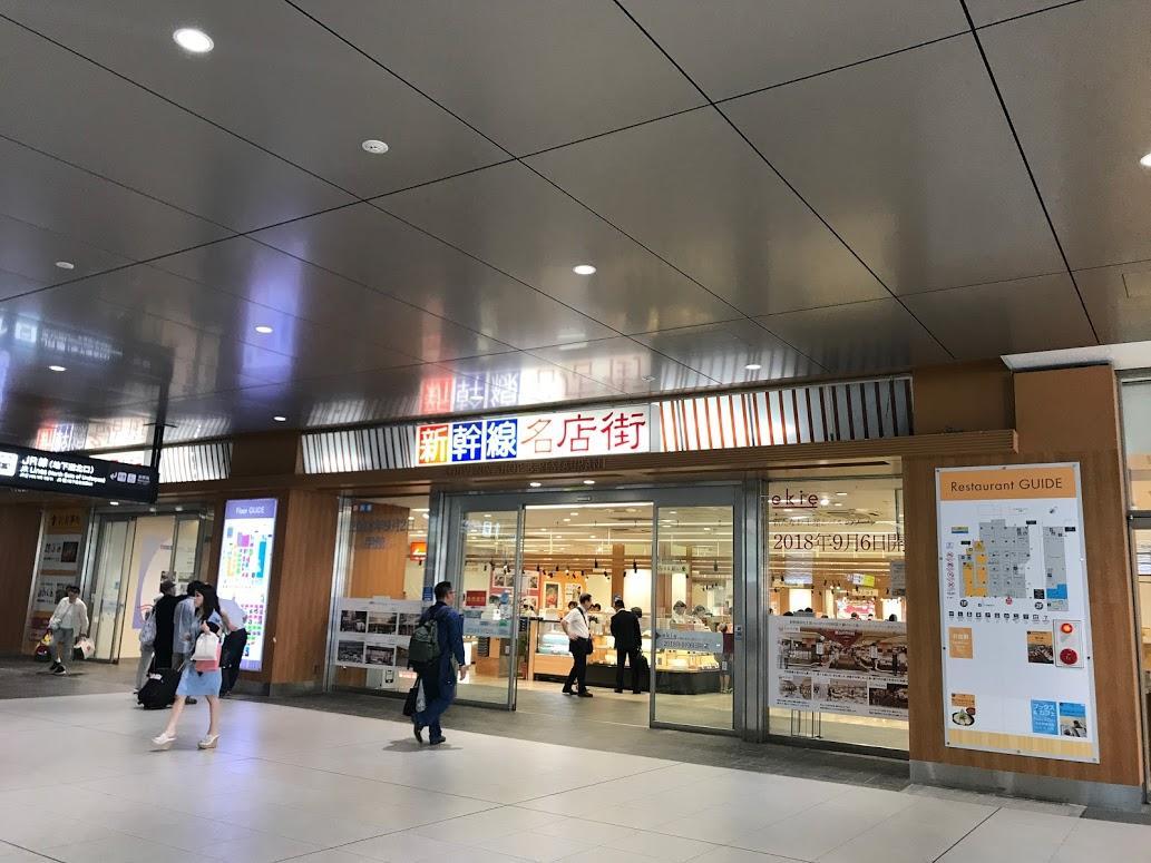9月2日20時に閉館セレモニーを予定する「広島新幹線名店街」
