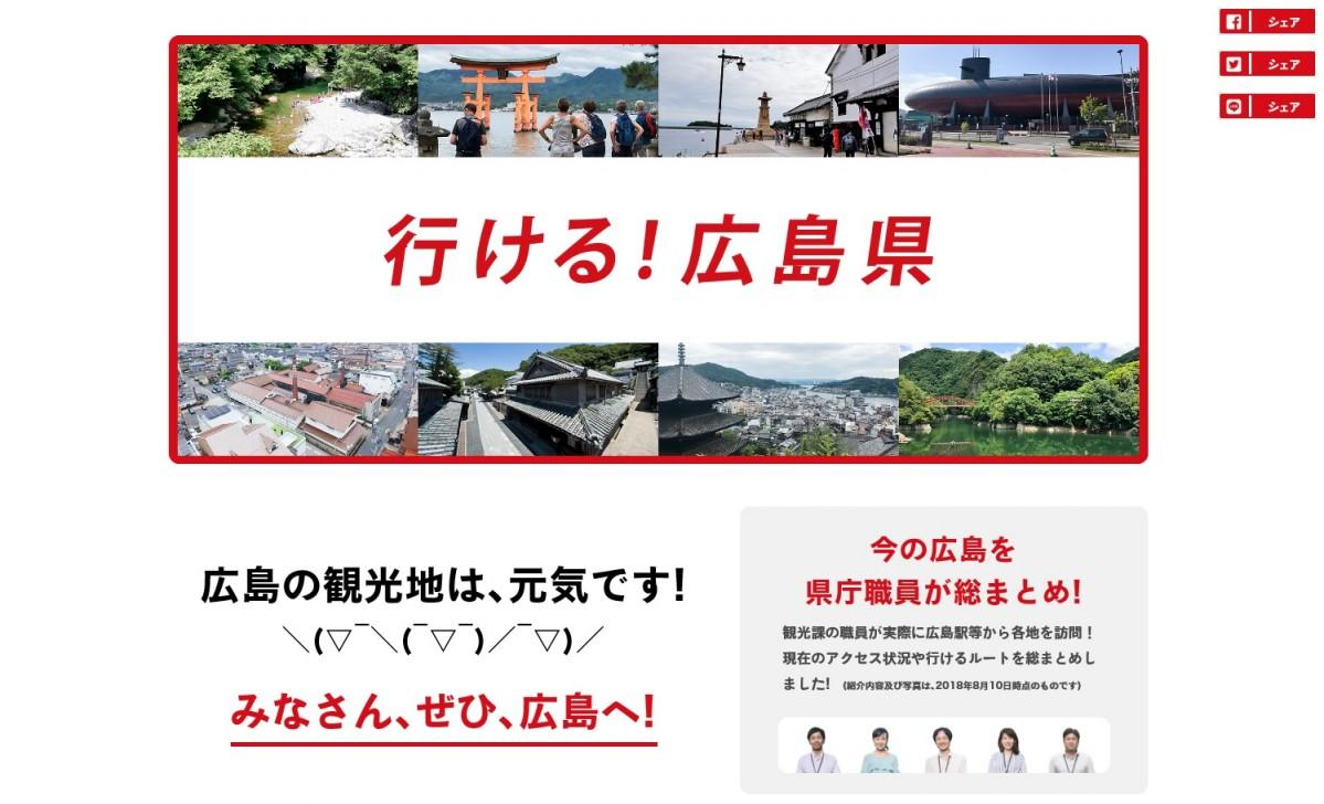 ウェブサイト「行ける広島県」イメージ