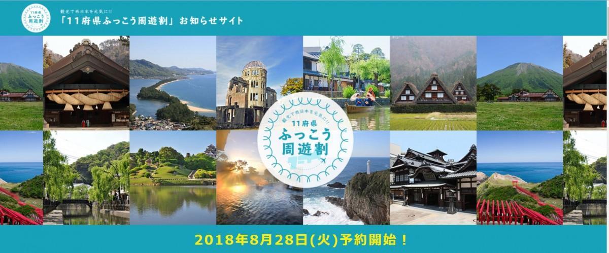 旅行やボランティアの宿泊が割安になる観光支援事業「11府県ふっこう周遊割」ホームページ