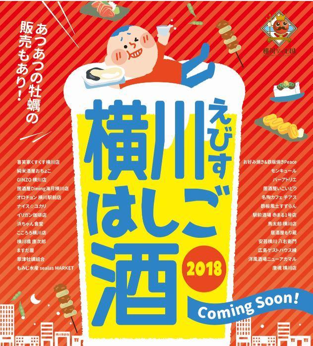 「横川えびすはしご酒2018」ポスター