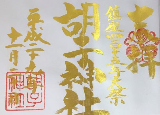 胡子神社で11月18日~20日の3日間限定で授与する金文字の御朱印
