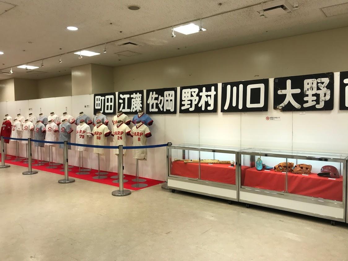 カープ選手らのエピソードを集めた「名選手列伝100人の物語」会場に展示する選手着用ユニホームなど
