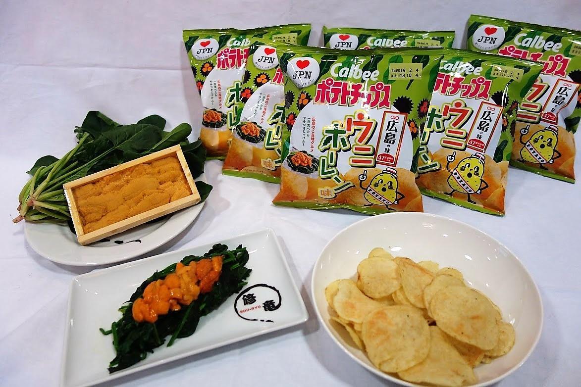 広島のご当地グルメ「うにホーレン」とコラボしたポテトチップス