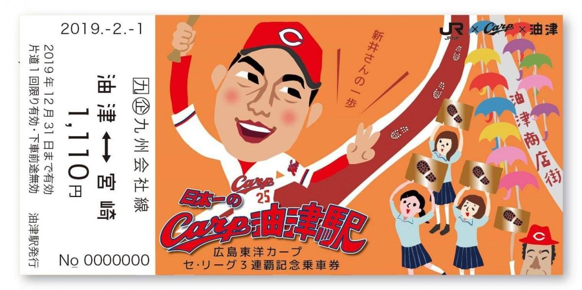 リーグ3連覇祝いと現役引退した新井貴浩さんへの感謝の気持ちを込めて企画した記念乗車券