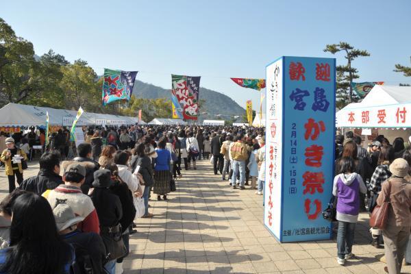 観光客らでにぎわう「宮島かき祭り」