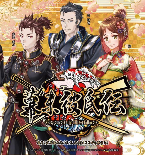 幕末に活躍した広島藩の志士たちにスポットを当てたサブカルイベント「幕末彼氏伝」のイメージビジュアル
