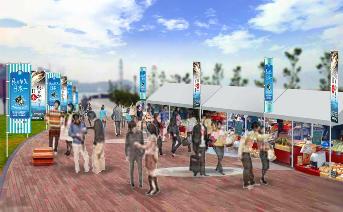 大和ミュージアム海側広場「大和波止場」で開く「呉かきフェスタ」イメージ