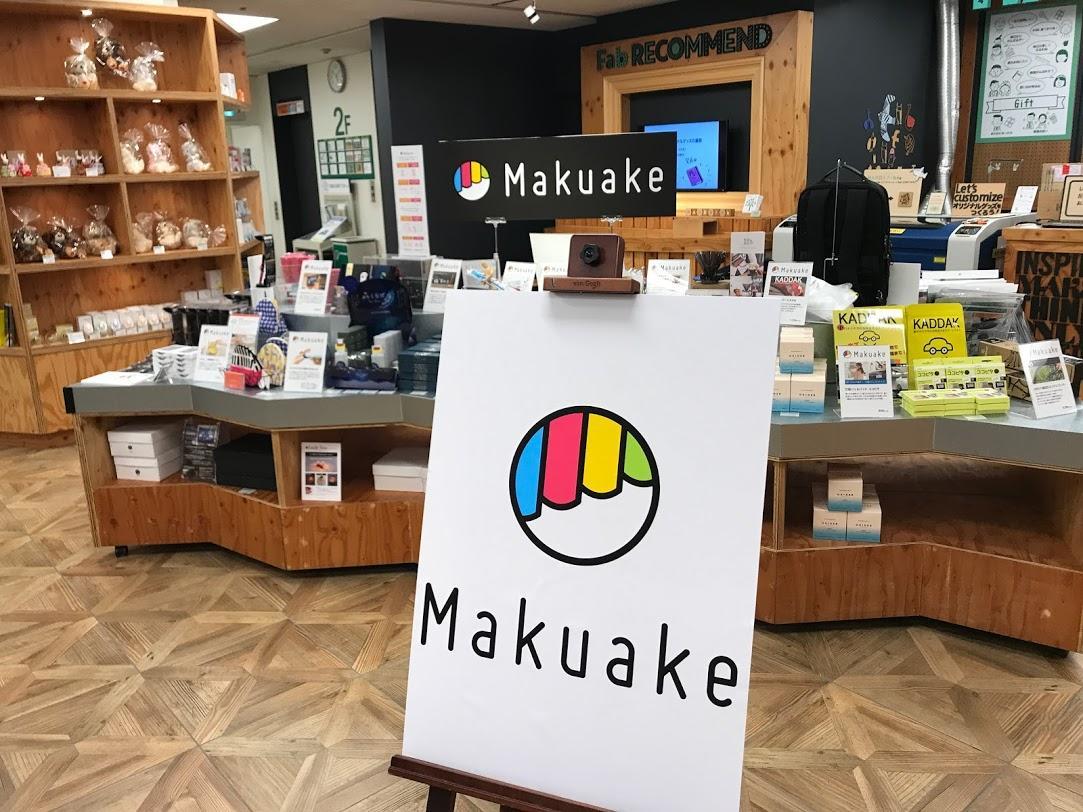 東急ハンズ広島店2階フロアで販売する「マクアケ」商品