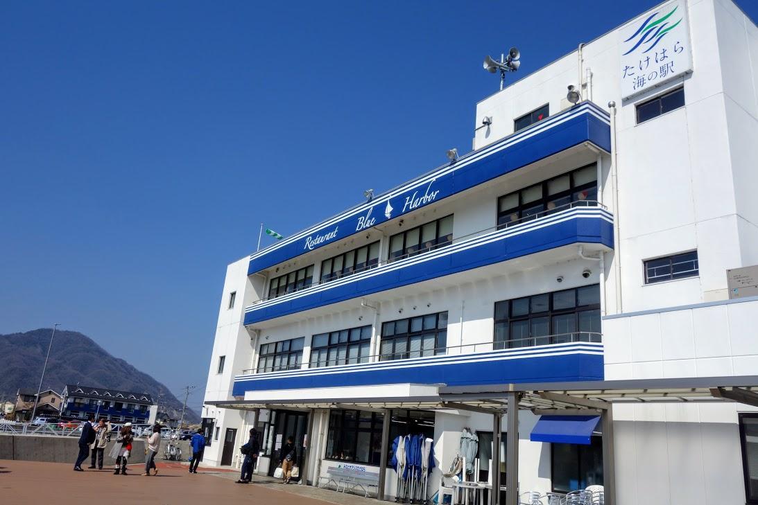 「たけはら海の駅(竹原港北崎旅客ターミナル)」外観