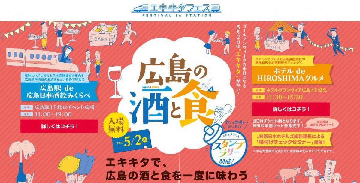 酒と食イベント「エキキタフェス」メインビジュアル