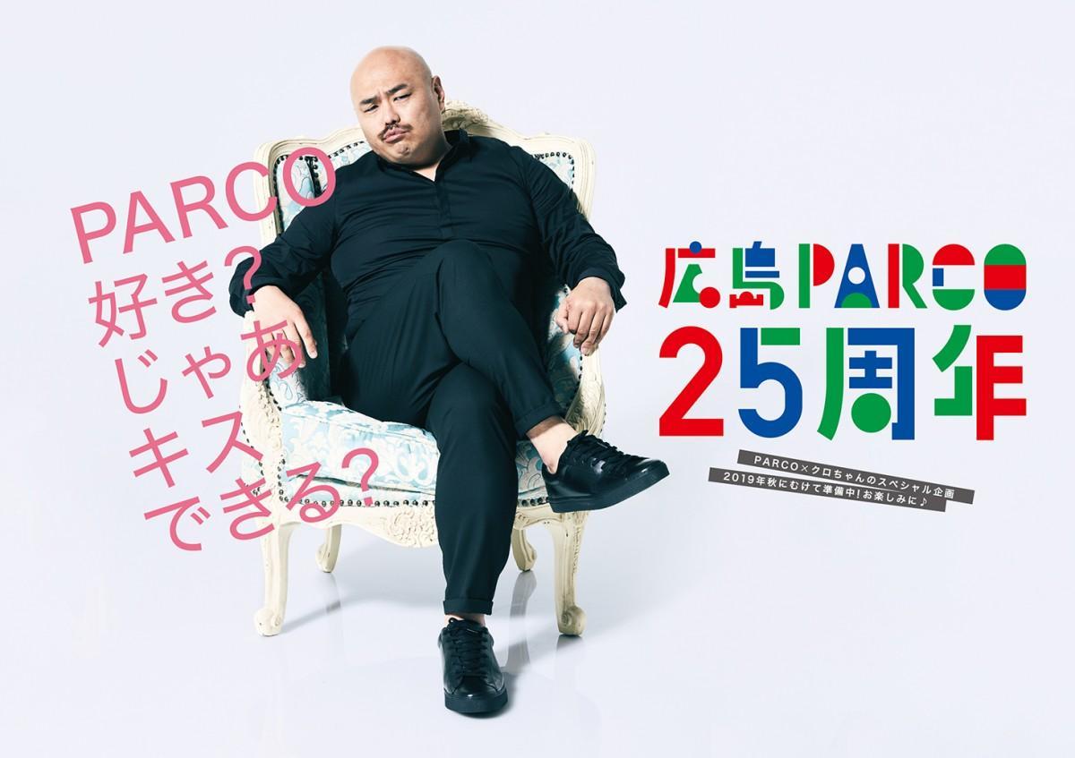 広島出身のクロちゃんが広島パルコ開館25周年キャンペーンのキャラクターに選ばれた