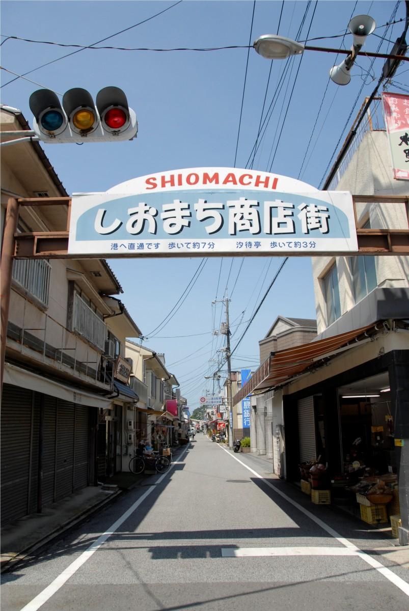 生口島の瀬戸田港につながる「しおまち商店街」