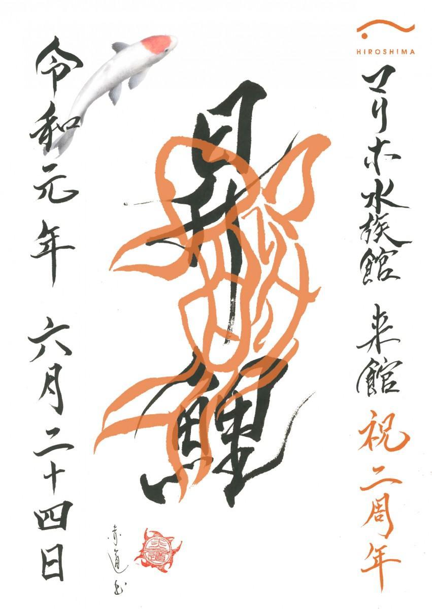 同館でも人気という「カープ鯉」を描いたオリジナル「魚朱印」