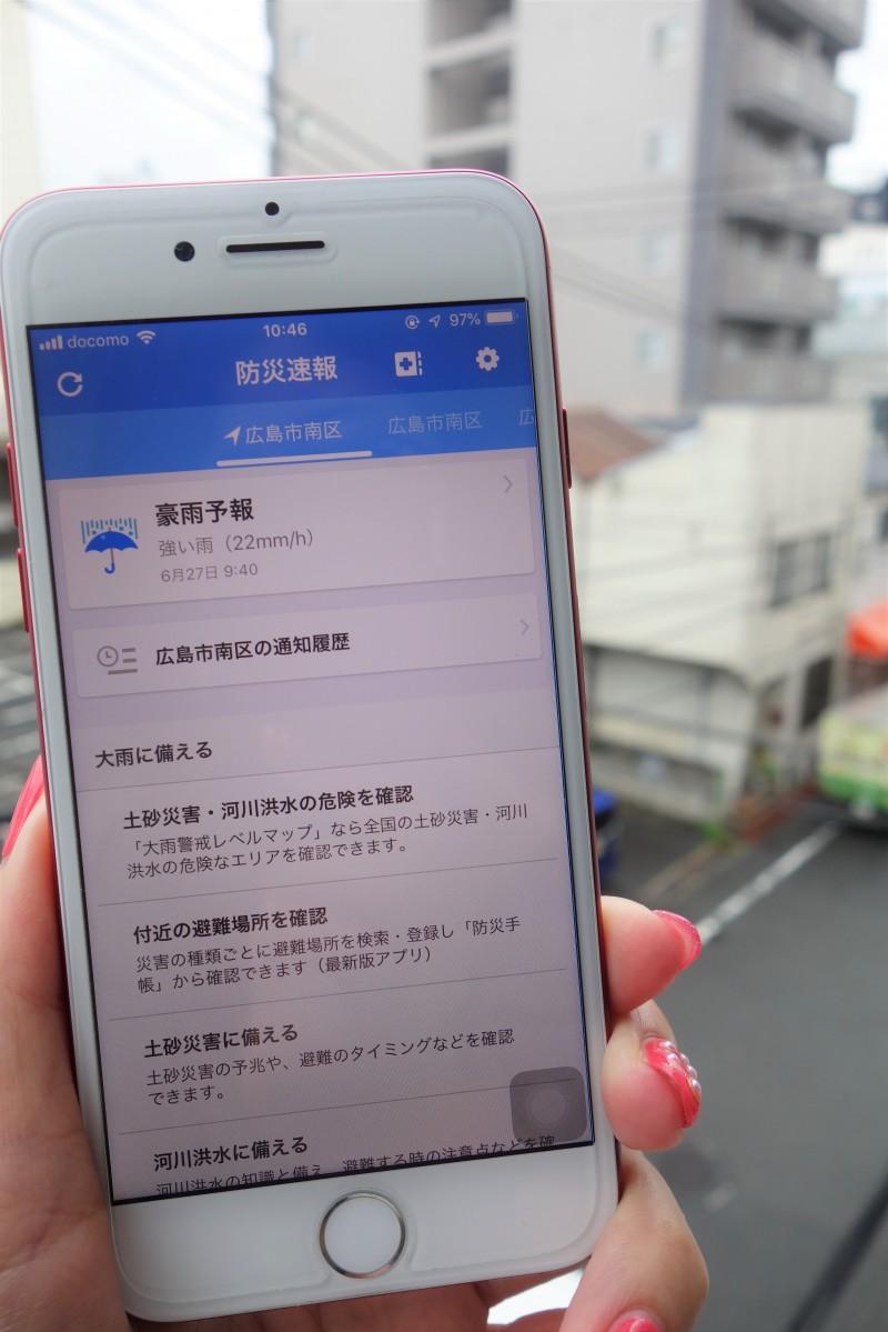 iPhone版スマートフォンアプリ「Yahoo!防災速報」画面