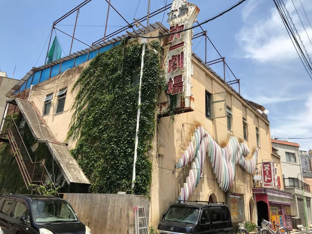 広島・薬研堀に実在する老舗ストリップ劇場「広島第一劇場」外観