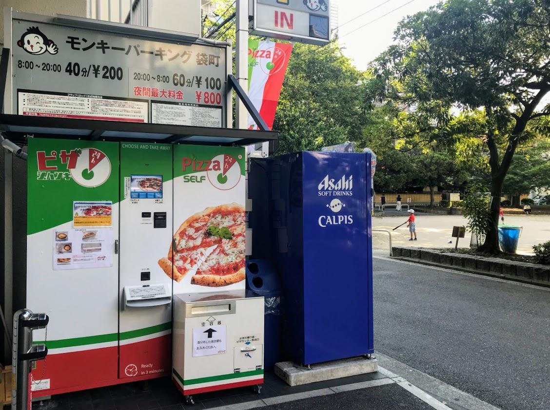 「袋町公園」そばに設置されたピザの自動販売機「Pizza SELF(ピザセルフ)」