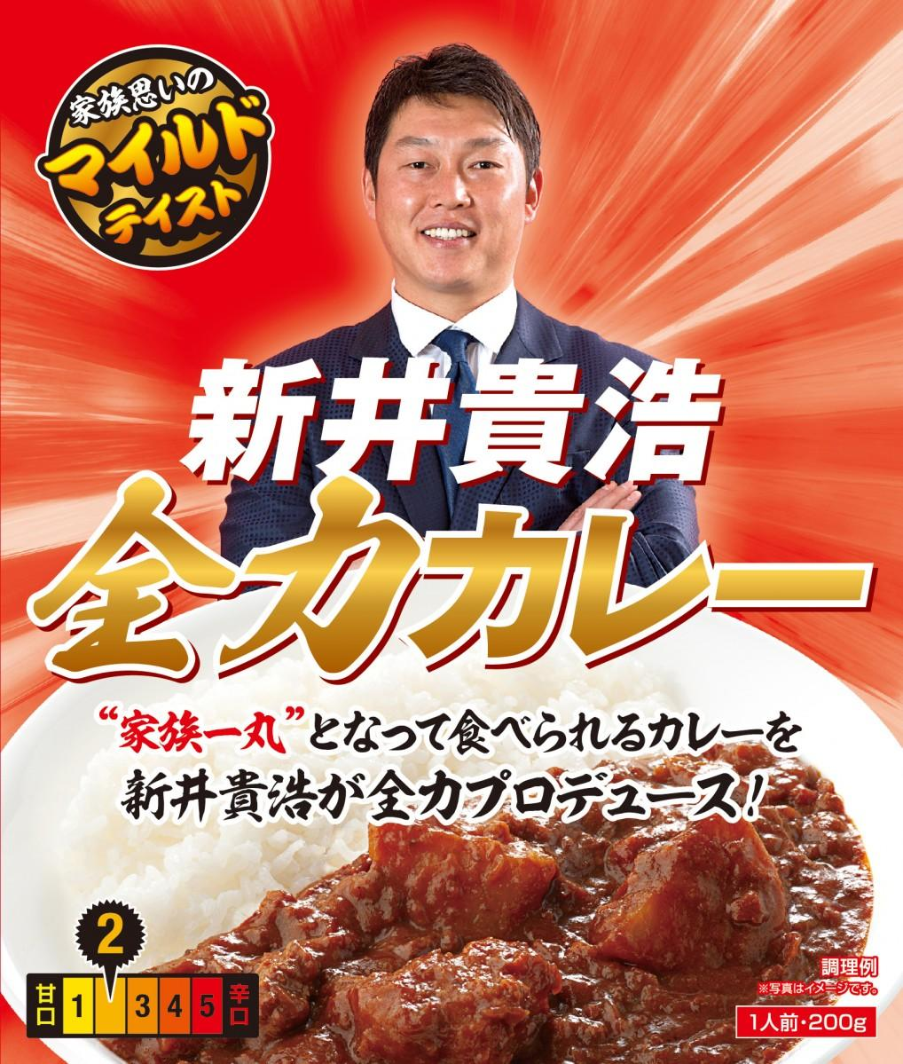 元プロ野球選手の新井貴浩さんがプロデュースしたレトルトカレーのパッケージ