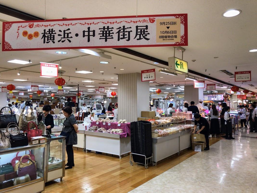 9月25日から始まった物産展「横浜・中華街展」会場
