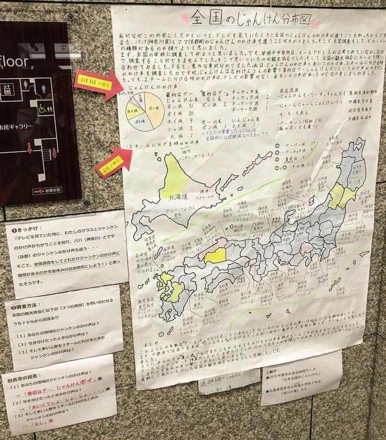 全国各地の「じゃんけん」掛け声を調査した手書きの日本地図「全国のじゃんけん分布図」