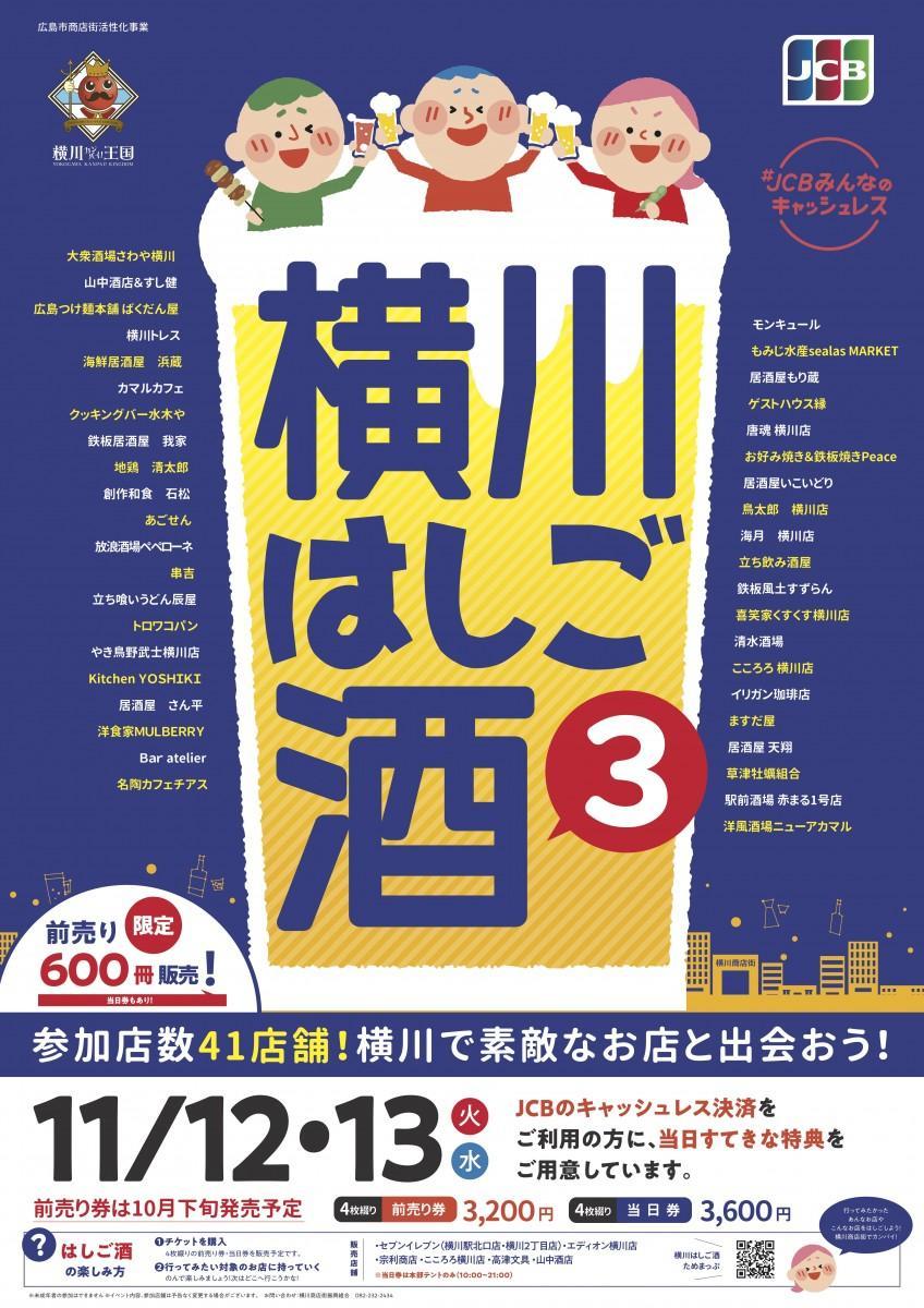 広島・横川商店街一帯で開催する飲食イベント「横川えびすはしご酒3」ポスター