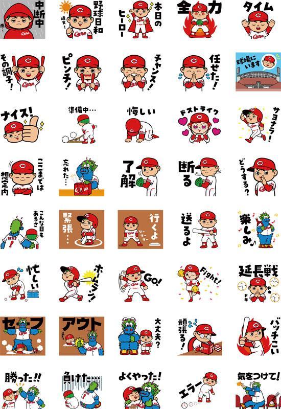 11月11日に発売したLINEスタンプ「広島東洋カープ野球用語スタンプ」