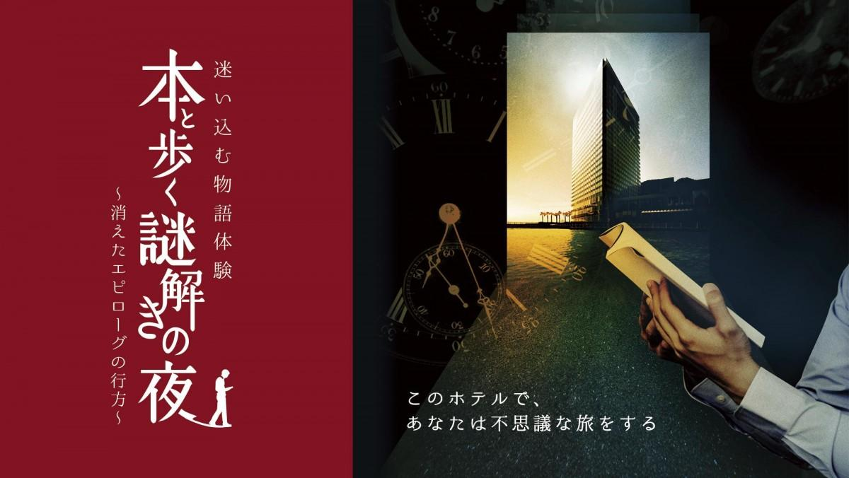 グランドプリンスホテル広島を舞台に開催する体験型の謎解き宿泊・日帰りプランのイメージ画像
