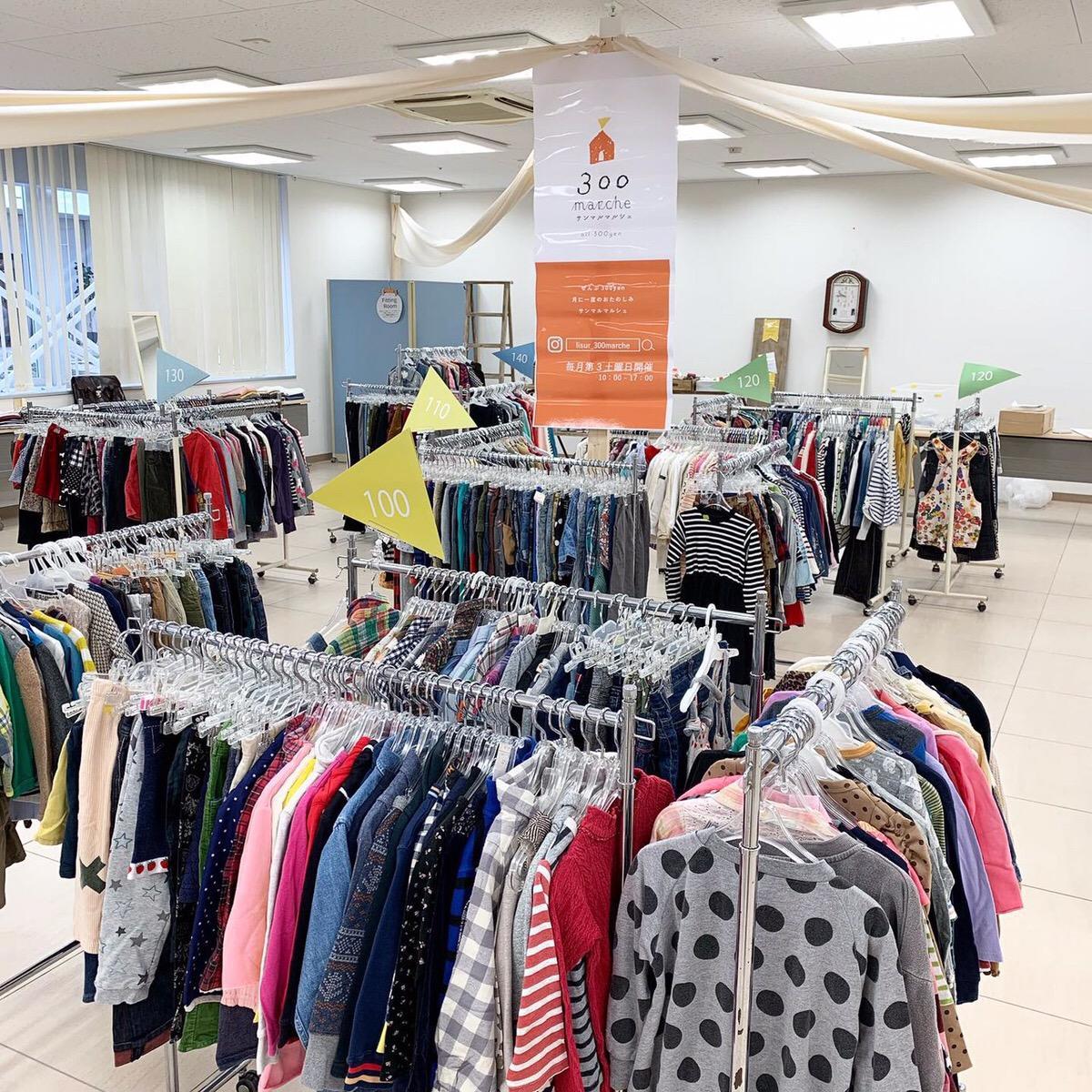 11月に初開催した「300marche(サンマルマルシェ)」の会場。2日間で子ども服を1200着販売した。