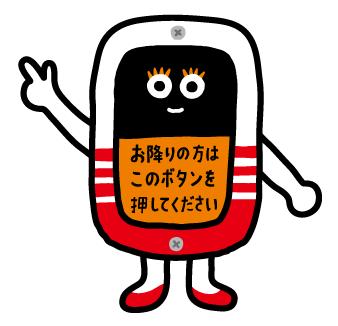 バス車内にある「降車ボタン」をモチーフにした広島バスの公式キャラクター「ピンポさん」
